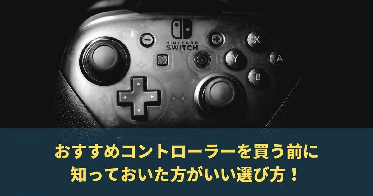 任天堂スイッチコントローラー選び方