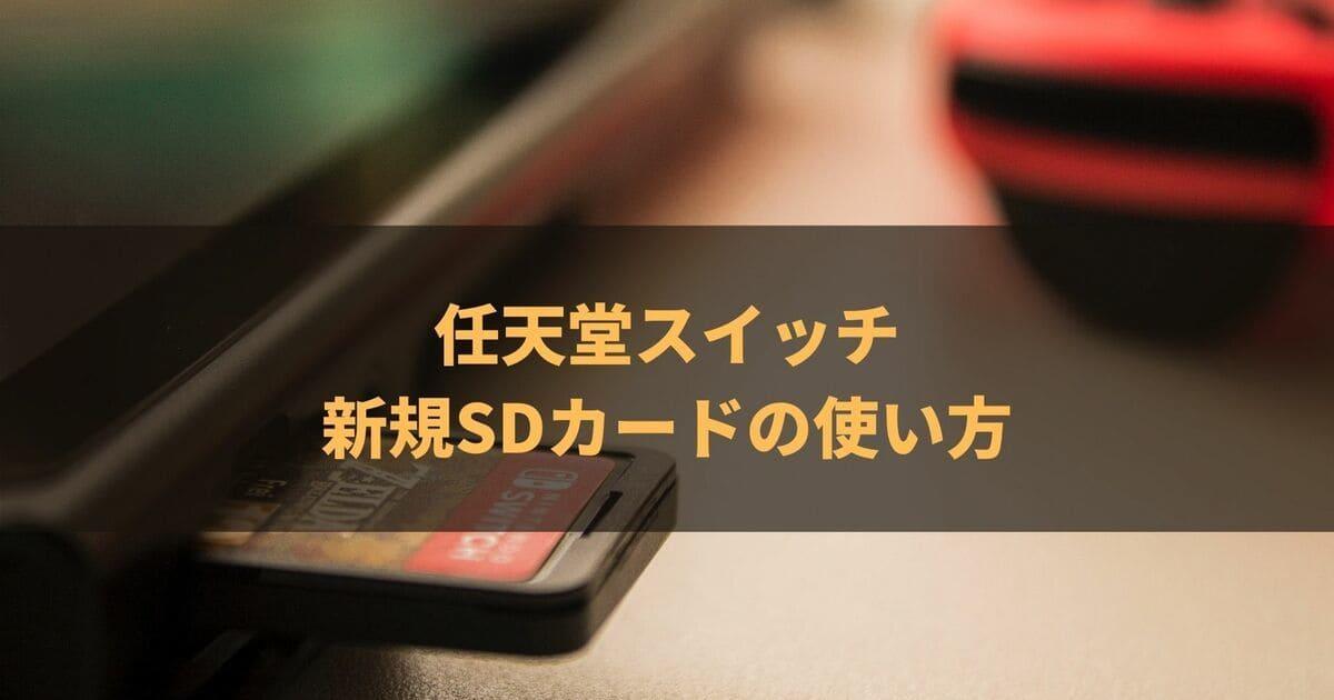 任天堂スイッチ、新規SDカードの使い方