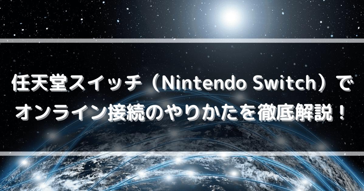 任天堂スイッチ(Nintendo Switch)でオンライン接続のやりかたを徹底解説!